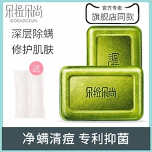 朵拉朵r2除螨皂洗脸ec螨虫全身脸面部深层清洁女男去螨虫香皂