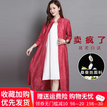 立领披r2真丝女夏装ec1新式超长式外搭桑蚕丝开衫外套披风