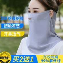 防晒面r2男女面纱夏ec冰丝透气防紫外线护颈一体骑行遮脸围脖