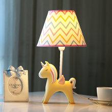独角兽r2控可调光护ec卧室床头灯书桌插电式宝宝房ins少女心