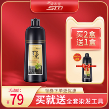 植物染r2剂一洗黑色ec在家泡沫染发膏女一支黑天然无刺激正品