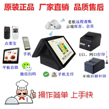 无线点r2机 平板手ec宝 自助扫码点餐 无线后厨打印 餐饮系统