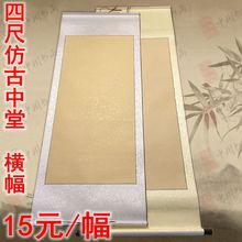 宣纸空r3四尺中堂横r3仿古生宣烫金精裱挂轴画轴批发