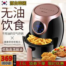 韩国Kr3tchenr3t家用全自动无油烟大容量3.6L/4.2L/5.6L