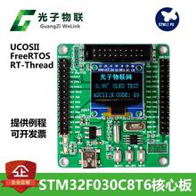 全新STM32F030Cr39T6开发6232F0学习板核心板评估板含例程主芯片