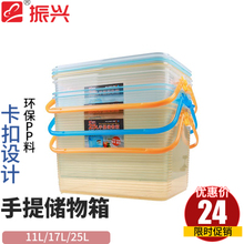 振兴Cr38804手3f箱整理箱塑料箱杂物居家收纳箱手提收纳盒包邮