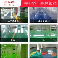 KLAr6固水泥地面6z地板漆自流平厂房车间室内外树
