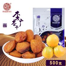 敦煌特产李广杏干50r87克袋自然at干果原味可煮杏皮茶