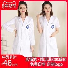韩款白r8褂女长袖医8o袖夏季美容师美容院纹绣师工作服