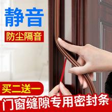 防盗门密r8条门窗缝隙8o贴门缝门底窗户挡风神器门框防风胶条
