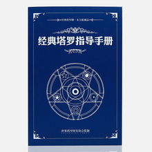 经典塔r8教学指导手8o种牌义全彩中文专业简单易懂牌阵解释