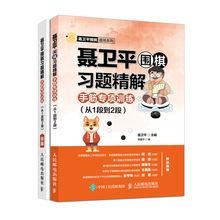 聂卫平r8棋习题精解8o专项训练 从1段到2段 围棋入门书 围棋教程少儿围棋入门