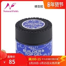 日本进口指甲封r84 模型胶8o品 可卸甲油胶光疗甲胶美甲用品