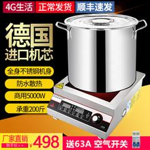 4G生r8大功率商用8o0w商业电炒炉饭店设备3500w平面电磁灶