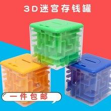 宝宝立r8迷宫玩具存8o智类闯关玩具走珠男孩3d迷宫球魔方智力