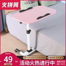 简易升r8笔记本电脑8o床上书桌台式家用简约折叠可移动床边桌