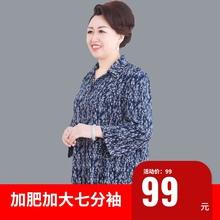 胖妈妈ra装衬衫中老bi夏季防晒七分袖上衣宽松200斤女的衬衣