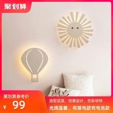 卧室床ra灯led男bi童房间装饰卡通创意太阳热气球壁灯