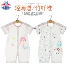 婴儿连ra衣服装夏季bi儿男宝宝女睡衣竹纤维短袖夏天哈衣薄式