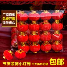 春节(小)ra绒灯笼挂饰bi上连串元旦水晶盆景户外大红装饰圆灯笼