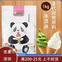 原味牛ra软冰淇淋粉bi挖球圣代甜筒自制diy草莓冰激凌