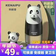 科耐普ra能充电感应bi动宝宝自动皂液器抑菌洗手液