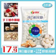 红麦谷ra斤纯白色低bi糖 网红奶枣用糖雪花酥烘焙糖原料