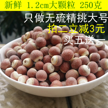 5送1ra妈散装新货bi特级红皮芡实米鸡头米芡实仁新鲜干货250g