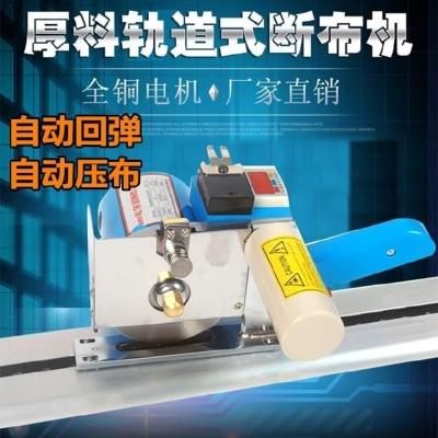 切布机ra布切割轨道bi买工具针织缝纫切刀窗帘裁切工厂裁剪刀