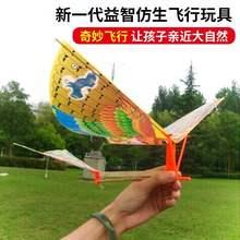 。神奇ra橡皮筋动力bi飞鸟玩具扑翼机飞行木头鸟地摊户外大飞