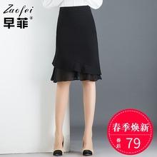 高腰黑ra显瘦不规则bi女2021新式雪纺鱼尾半身裙中长OL一步裙