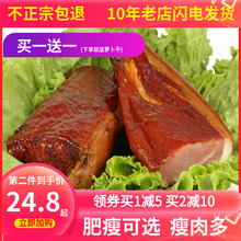 湖南后ra腊肉自制柴bi湘西农家工艺正宗腊味非四川贵州