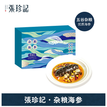 张珍记ra粮海参五谷bi材料干货冷冻半成品菜海鲜熟食加热即食