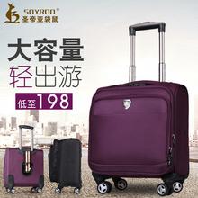 圣帝亚袋ra1拉杆箱1de布箱16寸男女登机旅行李海关锁扩展层20