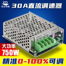 特价直流12ra324V电de30A大功率电机调速器马达变速控制开关
