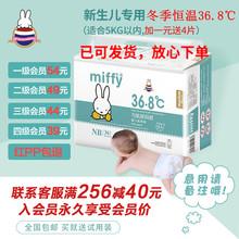 米菲3ra.8新生儿de薄透气(小)号初生0-3个月尿不湿 36片