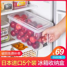 日本进ra冰箱收纳盒ca屉式厨房储物密封盒食物鸡蛋冷冻保鲜盒