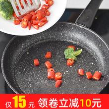 平底锅ra饭石不粘锅ca用煎锅(小)电磁炉炒菜锅牛排专用锅
