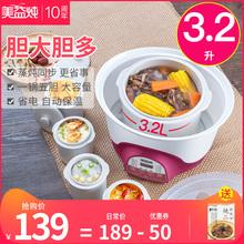 美益炖ra炖锅隔水炖ca锅炖汤煮粥煲汤锅家用全自动燕窝