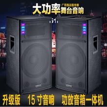 舞台音ra演出有源大ca外k歌婚庆15寸专业音箱家用功放一体机