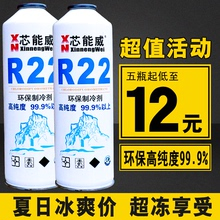 定频冷气R2ra3制冷剂家io氟工具套空调加雪种加氟利昂冷媒表