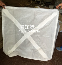 吨袋 ra价白色大开io1.5吨2吨金属预压全新太空袋吨包