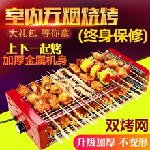 双层电ra用烧烤神器io内烤串机烤肉炉羊肉串烤架