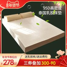 泰国天ra橡胶榻榻米io0cm定做1.5m床1.8米5cm厚乳胶垫