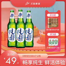 汉斯啤ra8度生啤纯io0ml*12瓶箱啤网红啤酒青岛啤酒旗下