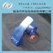 加长特ra可装纯肉厚ra胶带/胶带50mm切割器/胶带封箱器/胶带机