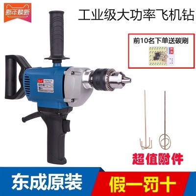 电钻手ra钻手钻飞机do率腻子搅拌机打浆家用工地用(小)型机器