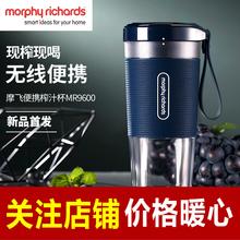 MORraHY RInsRDS/摩飞电器MR9600便携充电式家用榨汁杯