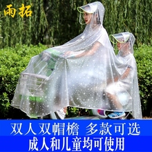 双的雨ra女成的韩国ns行亲子电动电瓶摩托车母子雨披加大加厚