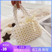 珍珠包ra女手工自制la材料包散珠编织串珠包包(小)香风仙